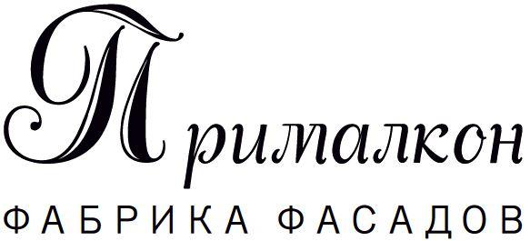 """ООО """"Прималкон"""""""